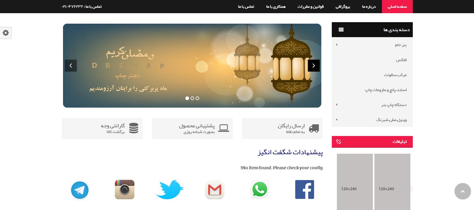home page دکتر چاپ
